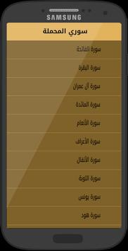Quran mp3 By Saad El Ghamidi screenshot 5