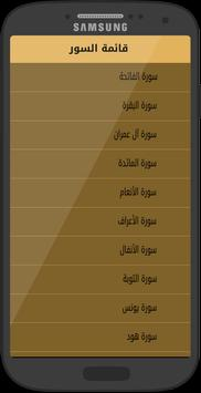 Quran mp3 By Saad El Ghamidi screenshot 3