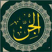 Surah Al Jinn MP3  Full icon