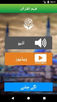 Quran Translation in 40 Hours apk screenshot