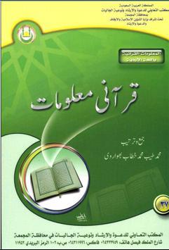Qurani Malomat poster