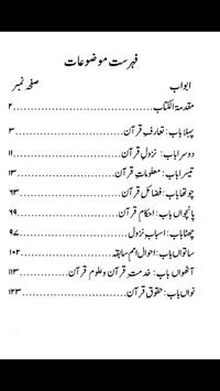 Qurani Malomat apk screenshot