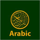 Quran in Arabic القرآن icon