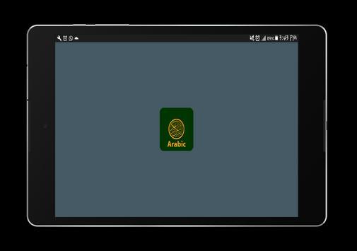 Quran in Arabic القرآن screenshot 14