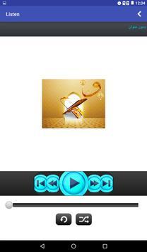 Quran Karim MP3 screenshot 4