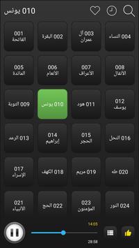 Al Sudais Quran Audio - Sheikh Sudais Quran MP3 poster