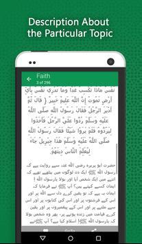 Sahih Muslim Hadiths in Urdu apk screenshot