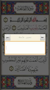 القران الكريم كامل بدون انترنت apk screenshot