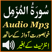 Voice Surat Muzammil Mp3 Audio icon