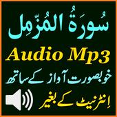 Voice Surah Muzammil Mp3 Audio icon