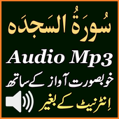 Voice Sura Sajdah Mp3 Audio icon