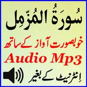 Lovely Sura Muzammil Mp3 Audio icon