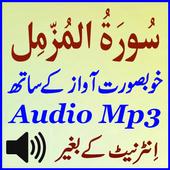 Lovely Surat Muzamil Audio Mp3 icon