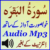 Lovely Surat Baqarah Audio Mp3 icon