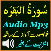 Sura Baqarah Perfect Mp3 Audio icon