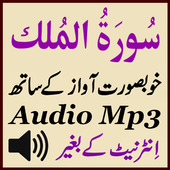 Surah Mulk Lovely Audio Mp3 icon