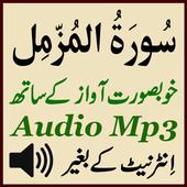 Surah Muzammil Perfect Audio icon