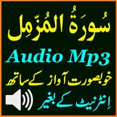 Sura Muzamil Perfect Mp3 Audio icon