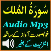 Sura Mulk Perfect Mp3 Audio icon