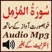 Surat Muzamil Lovely Audio Mp3 icon