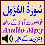 Surat Muzammil Perfect Audio icon