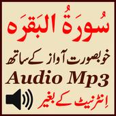 Surat Baqarah Lovely Audio Mp3 icon