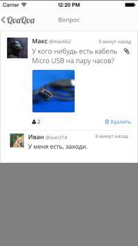 QvaQva screenshot 1