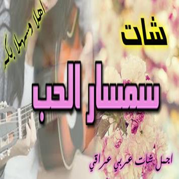 شات سمسار الحب poster
