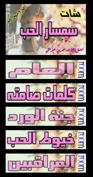 شات سمسار الحب apk screenshot