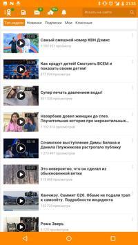 Одноклассники в сети screenshot 4