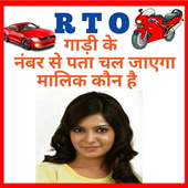 RTO Vehicle Info How to find vehicle owner detail icon