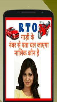 RTO Vehicle Info How to find vehicle owner detail screenshot 1