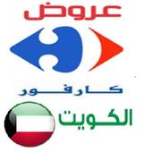 عروض كارفور الكويت icon
