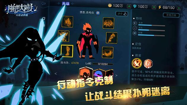 啪哒嘭之律动英雄 apk screenshot