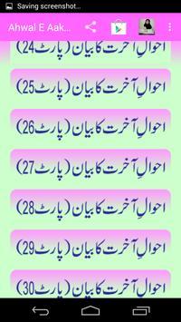 Ahwal E Aakhirat (Part 3) screenshot 1