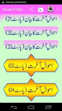 Ahwal E Aakhirat (Part 3) apk screenshot