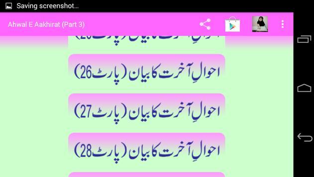 Ahwal E Aakhirat (Part 3) screenshot 4