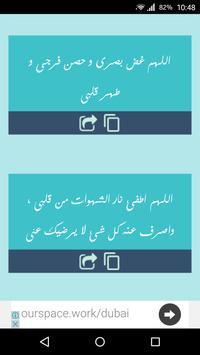 ادعية واذكار المسلم screenshot 3