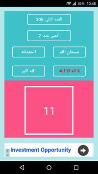 ادعية واذكار المسلم screenshot 4