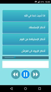 ادعية واذكار المسلم screenshot 6