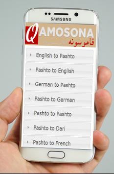 Qamosona Pashto Dictionaries ポスター