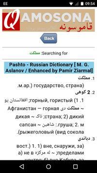 Qamosona Pashto Dictionaries Screenshot 7