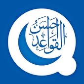 Ahsanul Qawaid icon
