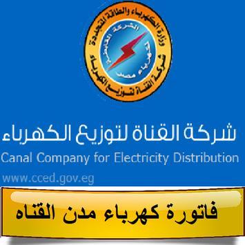 فاتورة كهرباء مدن القناه poster