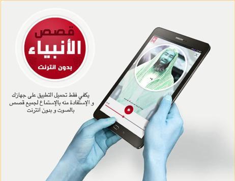 قصص الأنبياء من القران الكريم والسنة النبوية poster