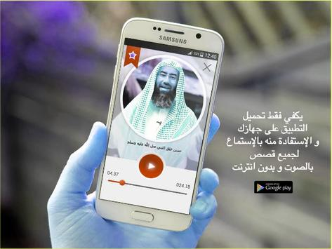 قصص الأنبياء من القران الكريم والسنة النبوية apk screenshot