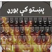 Pashto  Keyboard 2018 icon