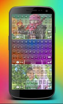 My Photo Urdu Keyboard screenshot 7