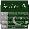 Pak Flags Urdu Keyboard icon