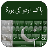 Pak Flags Urdu Keyboard Zeichen